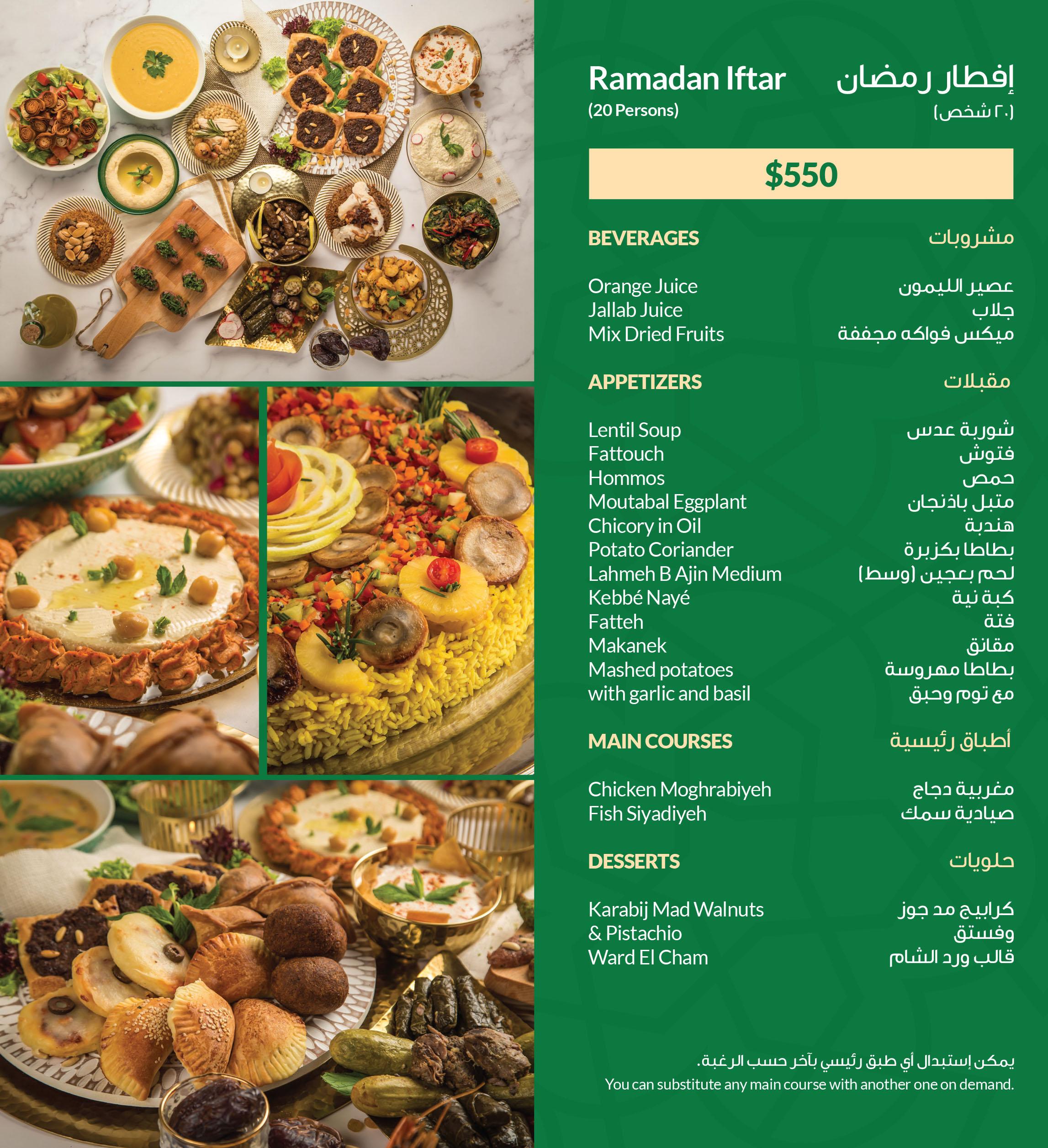 Ramadan Iftar (20 prs)